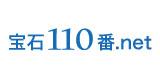 宝石110番.net